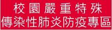 嚴重特殊傳染性肺炎防疫專區~~學務處衛保組