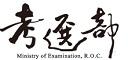 ◾考選部-為廣納優秀技專校院人才參加國家考試...秘書室