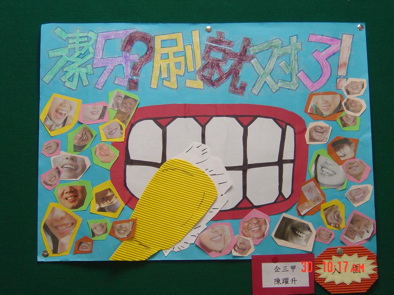 口腔卫生海报设计比赛