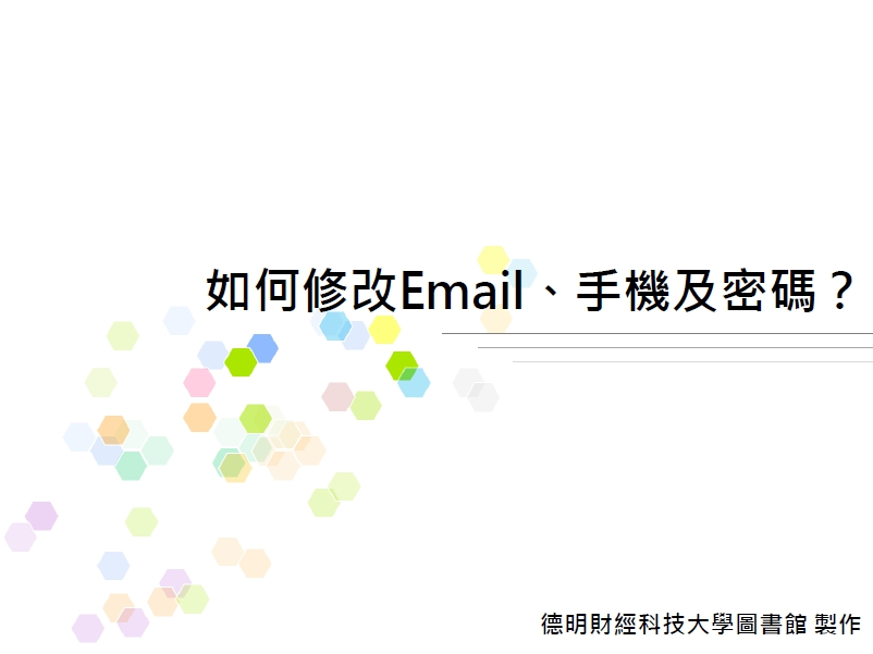 如何修改email、手機及密碼