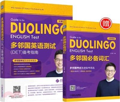 多邻国英语测试(DET)备考指南