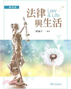 法律與生活