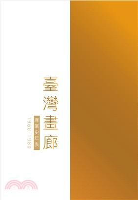 台灣畫廊.產業史年表1960-1980