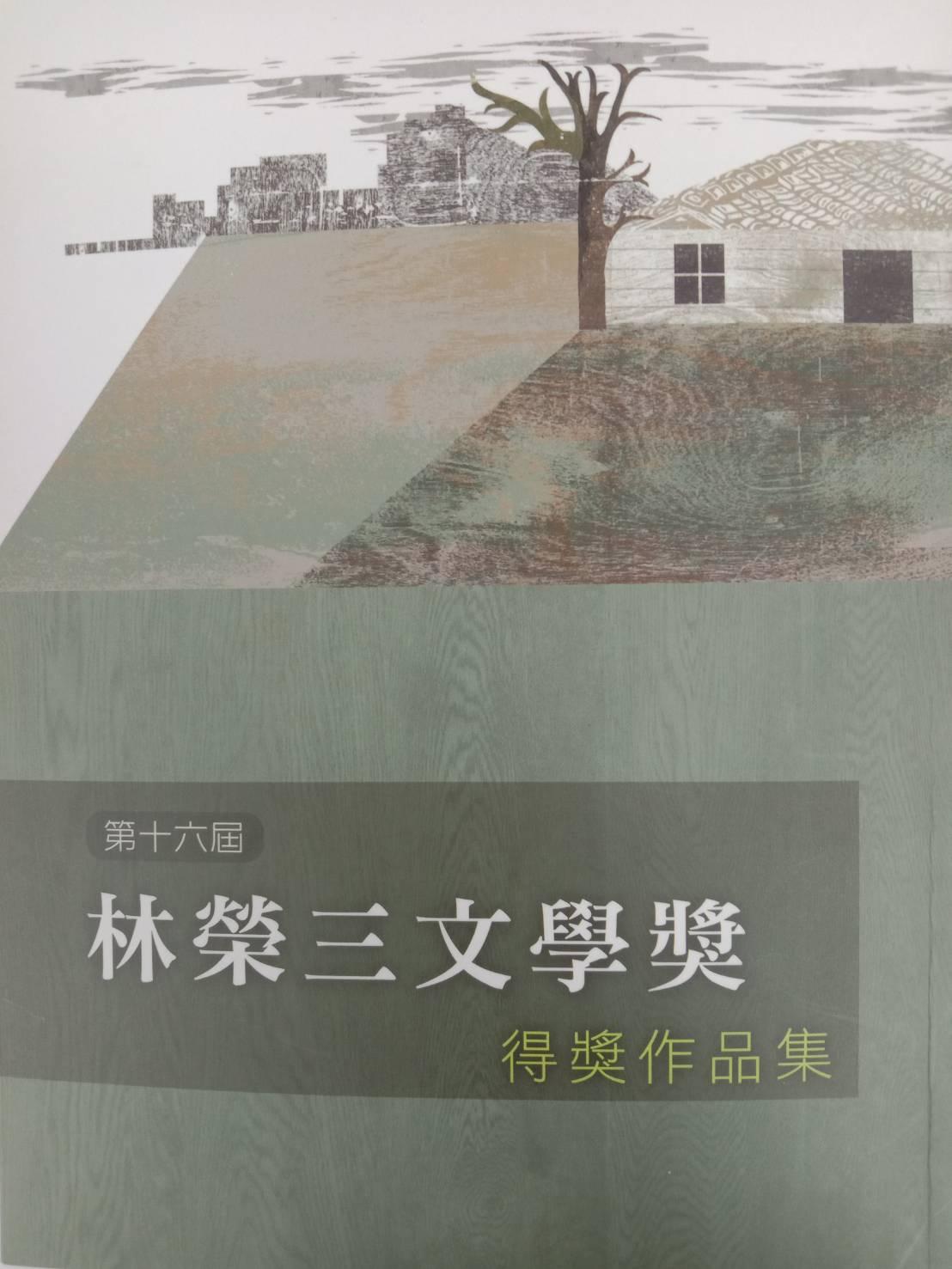 林榮三文學獎得獎作品集. 第十六屆