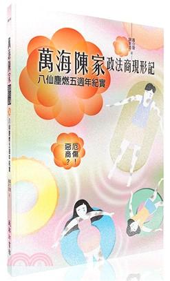 萬海陳家政法商現形記