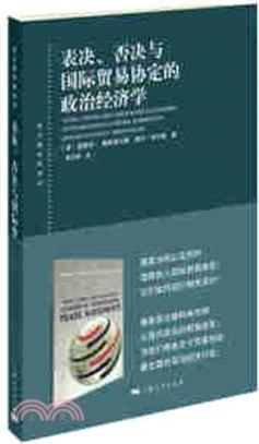 表决、否决与国际贸易协定的政治经济学