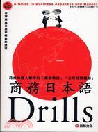 商務日本語Drills