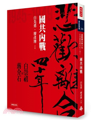 悲歡離合四十年:國共內戰(中冊)