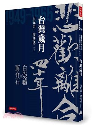 悲歡離合四十年:台灣歲月(下冊)