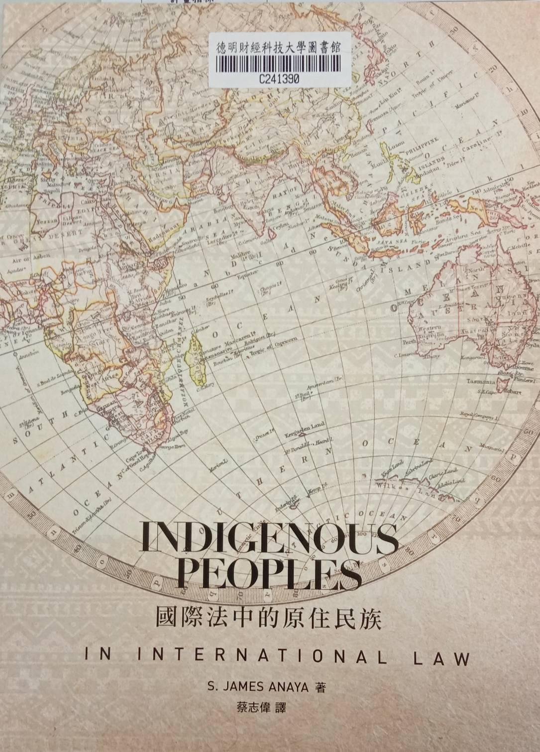 國際法中的原住民族