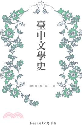 臺中文學史
