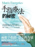 手指療法的祕密